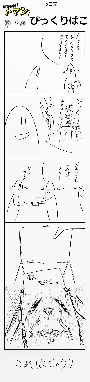 かがやけ!トマンくん 118~121