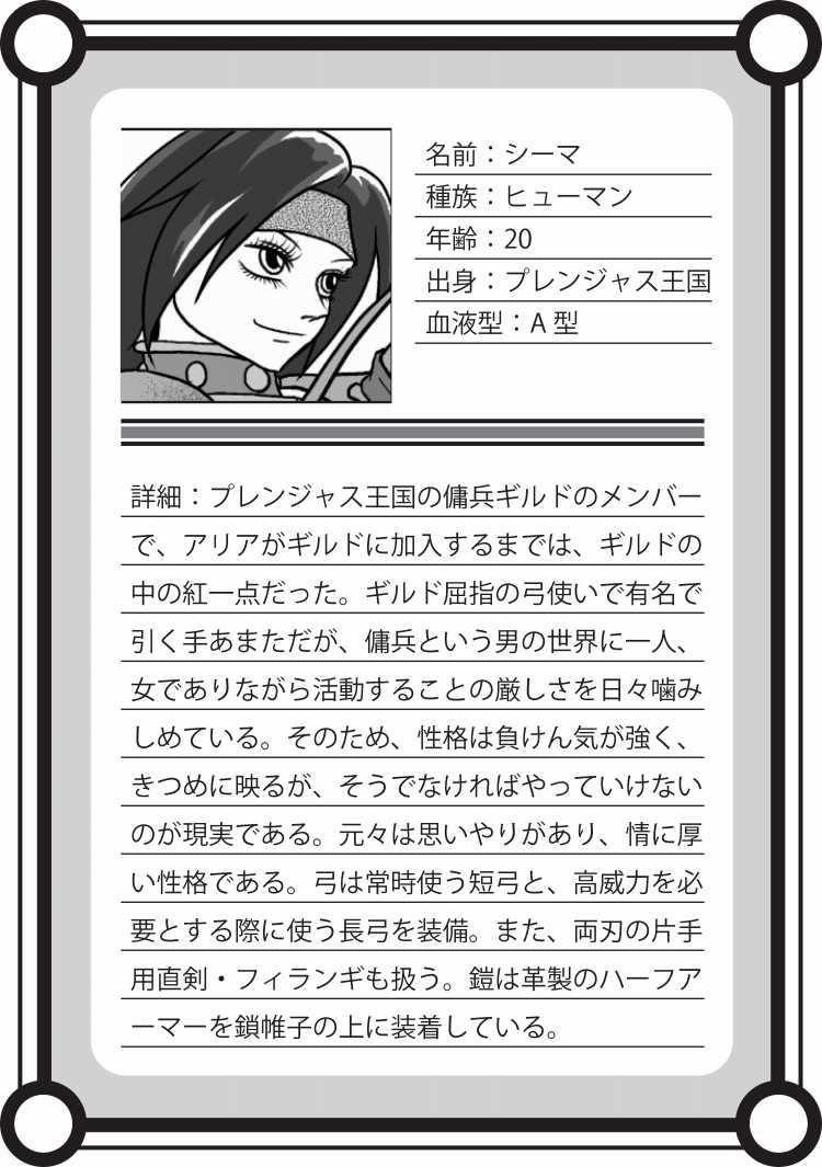 【キャラ紹介】シーマ