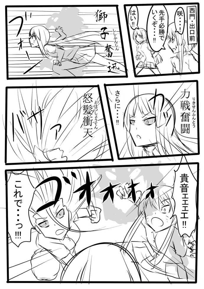 リッスン 特別編