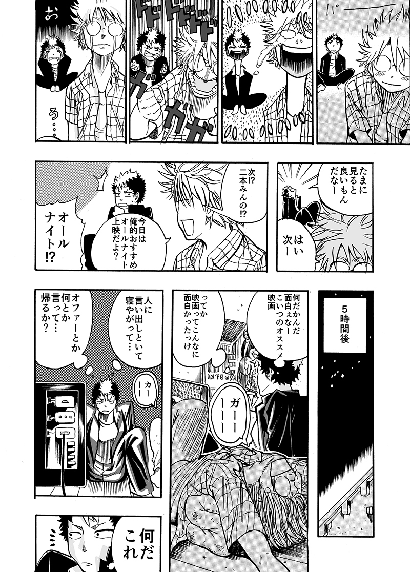 アクション・ラモン! #4
