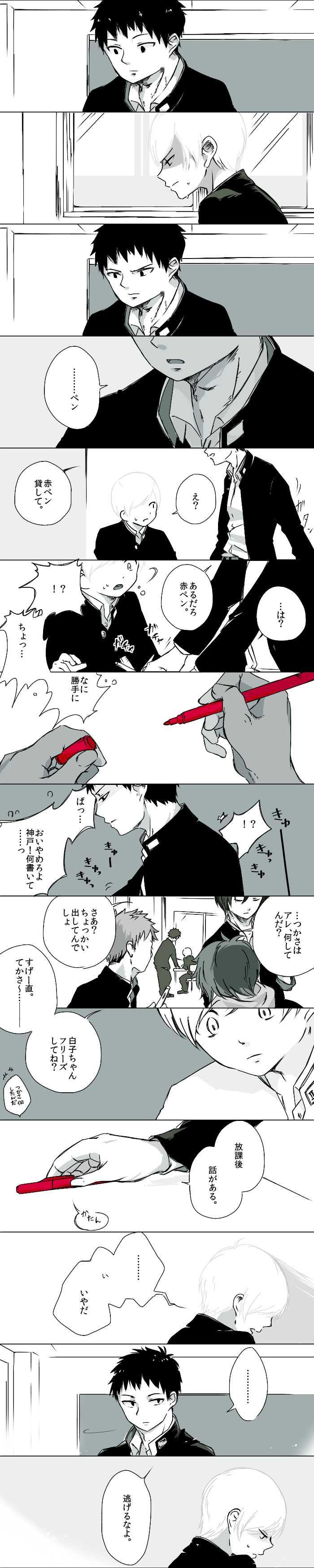 07. 消えないペンで
