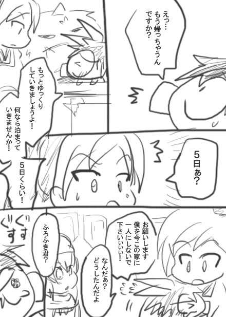 74話・らくがき漫画