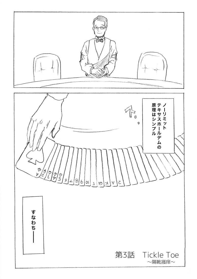 第3話 Tickle Toe〜隔靴掻痒〜
