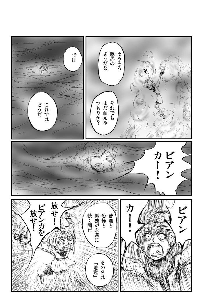 11 最終