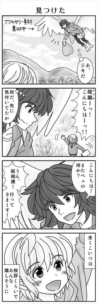 「ジキ」(本編)①