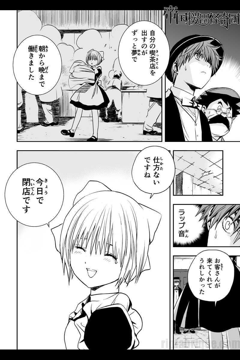 第2話 : ユーコ珈琲店(2)