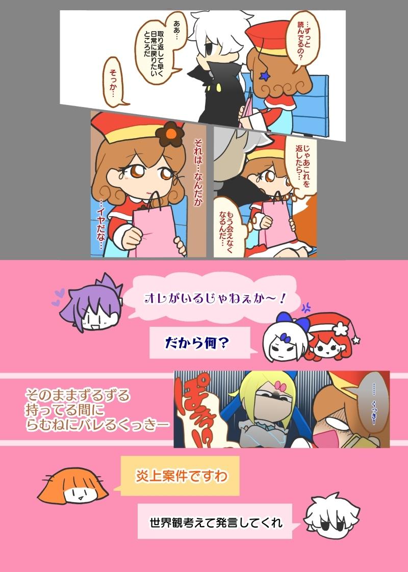 【番外編】ふりかえりすぺしゃる!