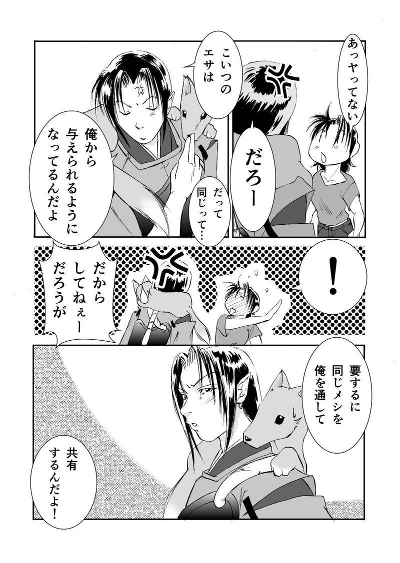青の幻獣 第十話