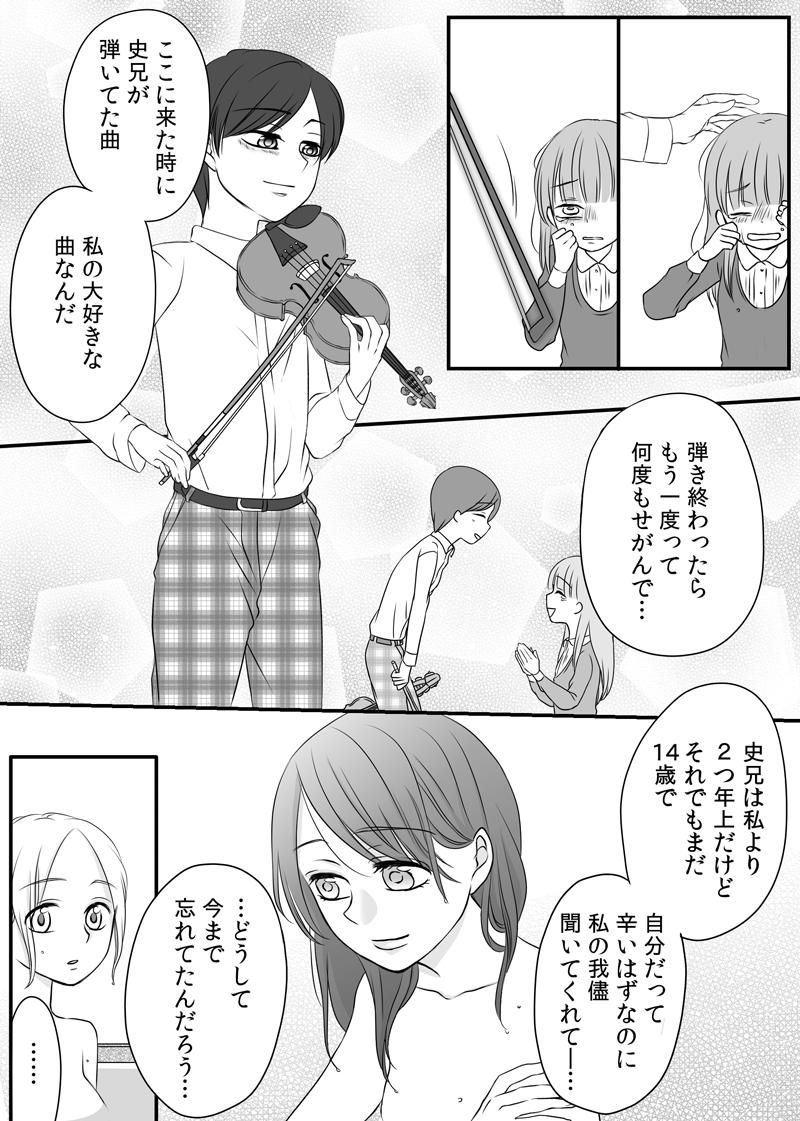 第8章 part4 音楽の天使