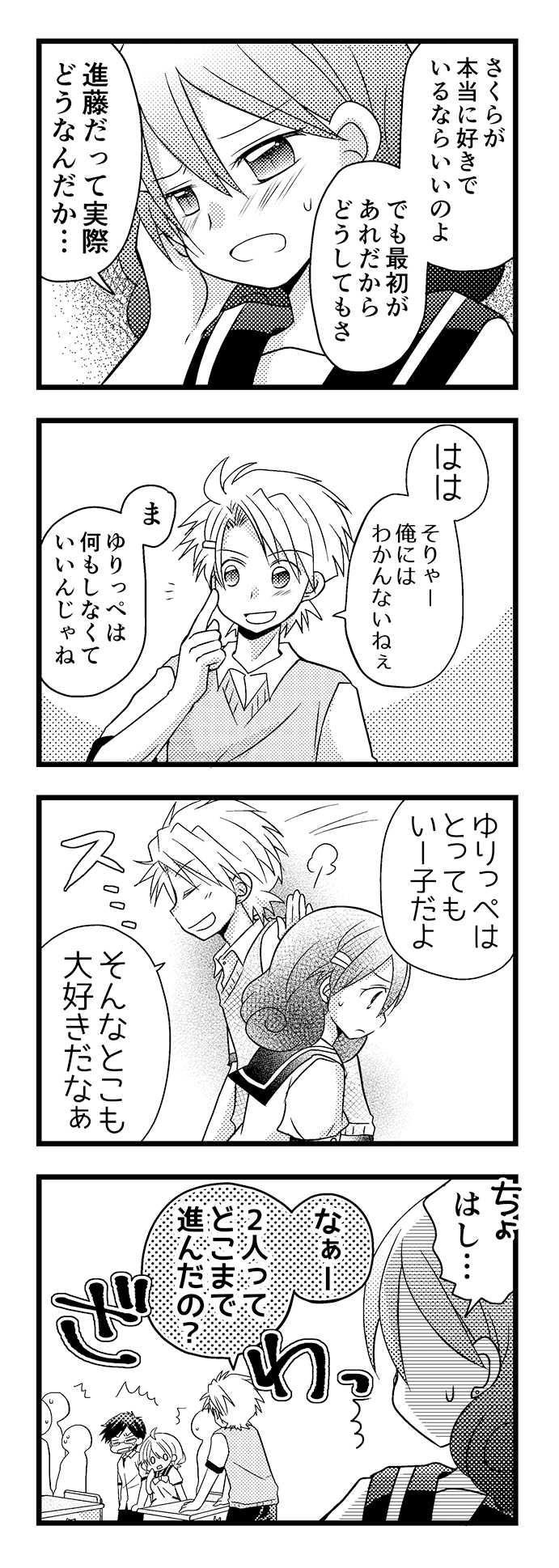 卓とSeparation・3
