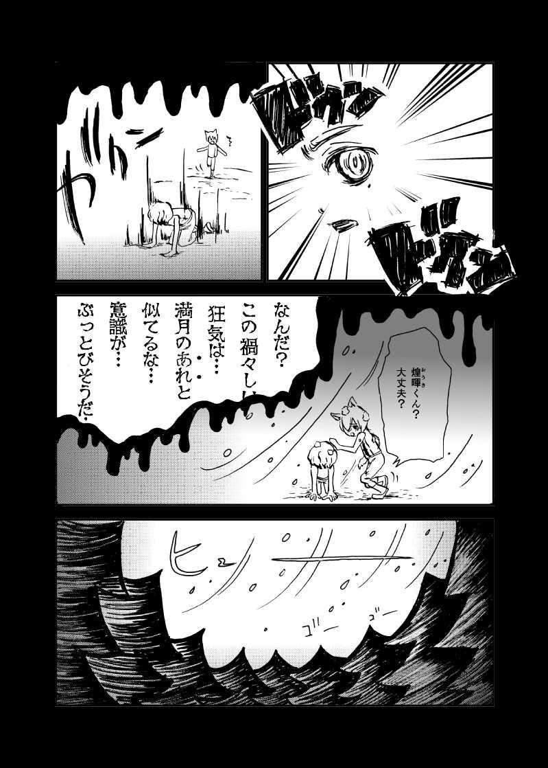 3話「雪月花狂想曲・弐」