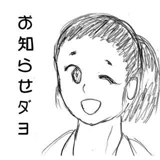 柔道譚のお知らせ