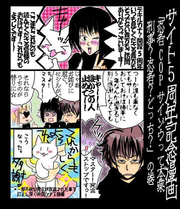 サイト5周年記念漫画