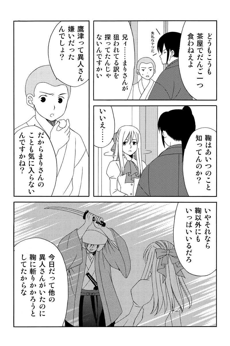 浜松無礼講