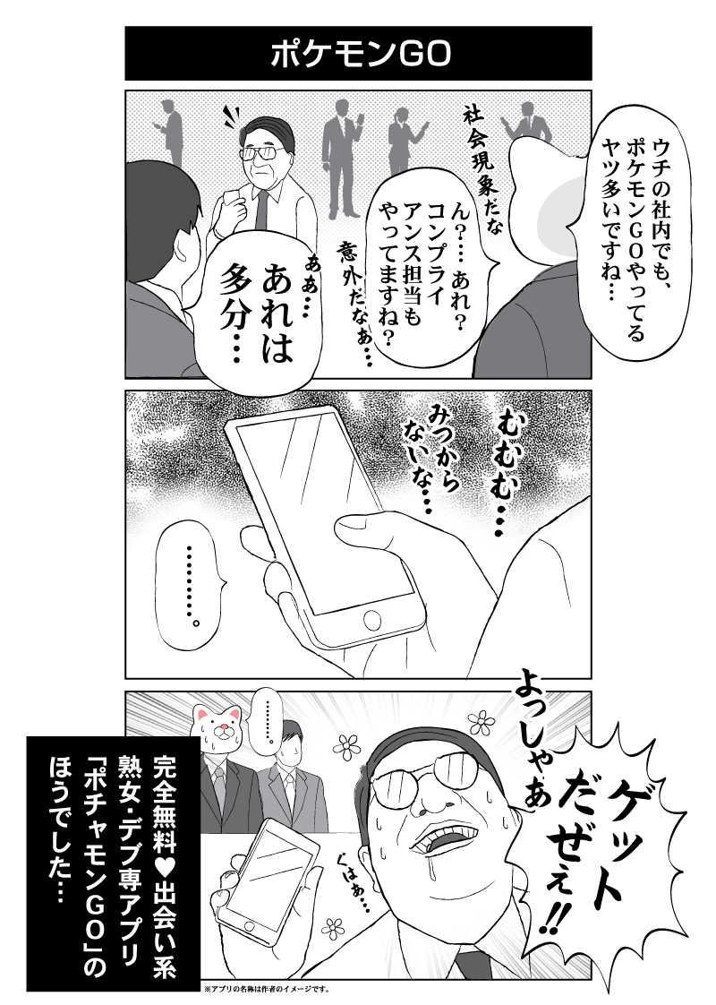 会社員 玖島川の日常 39