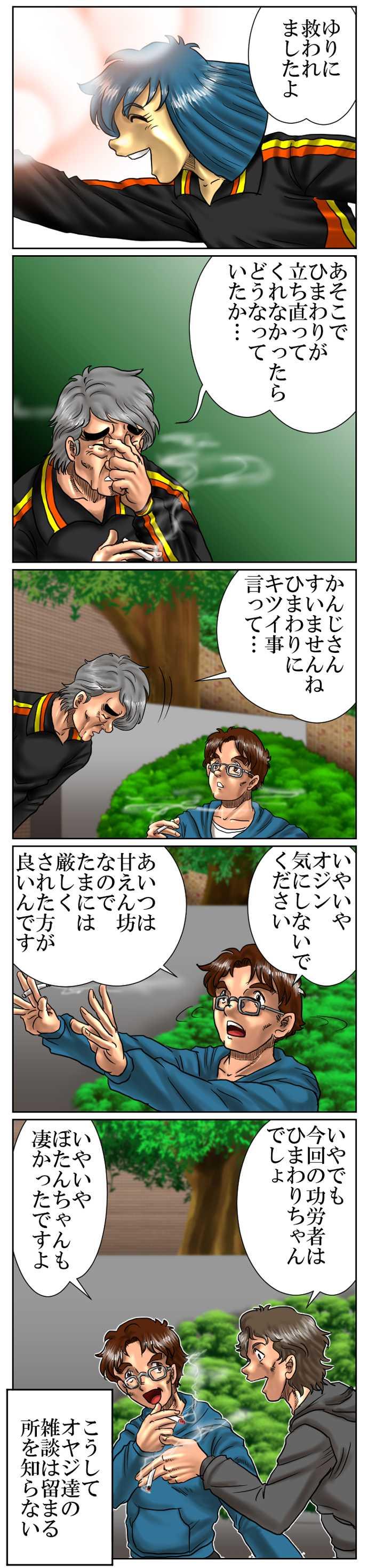 第15話 オジンの思惑
