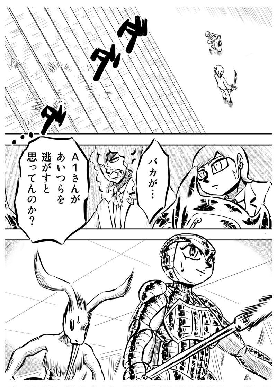 教師・天使激突編 7