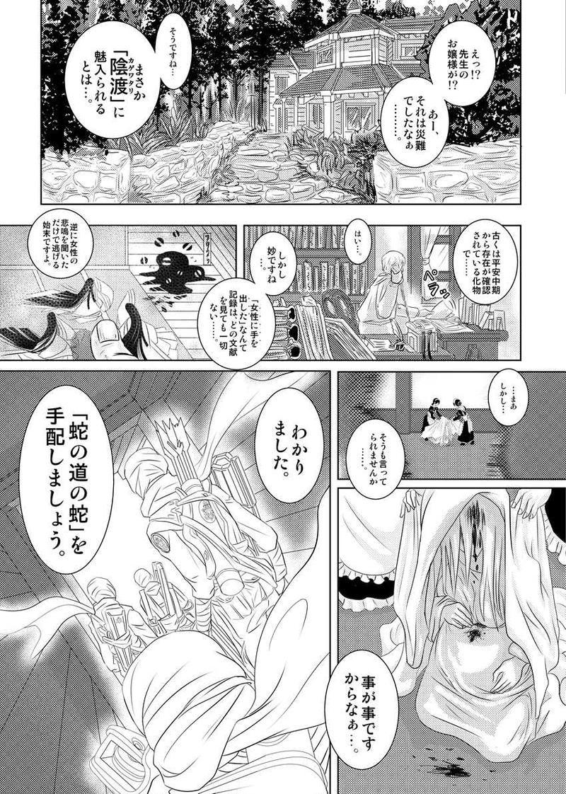 続・恋する異形と籠の姫(中編)