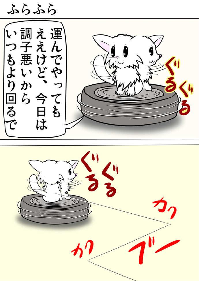 ミーのおもちゃ箱266話