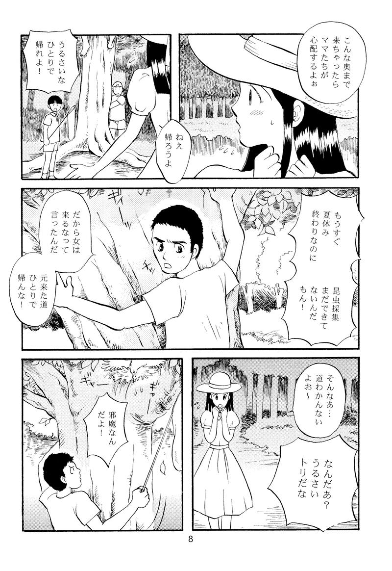 吉乃塚の人狼3