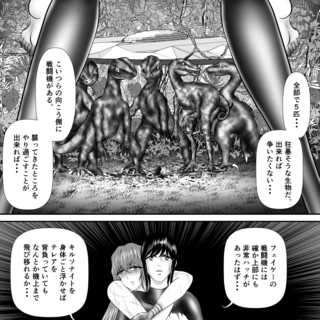 第54話 暗黒の大陸(9)