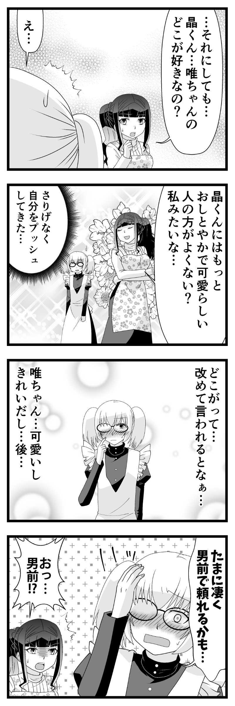居候メイド