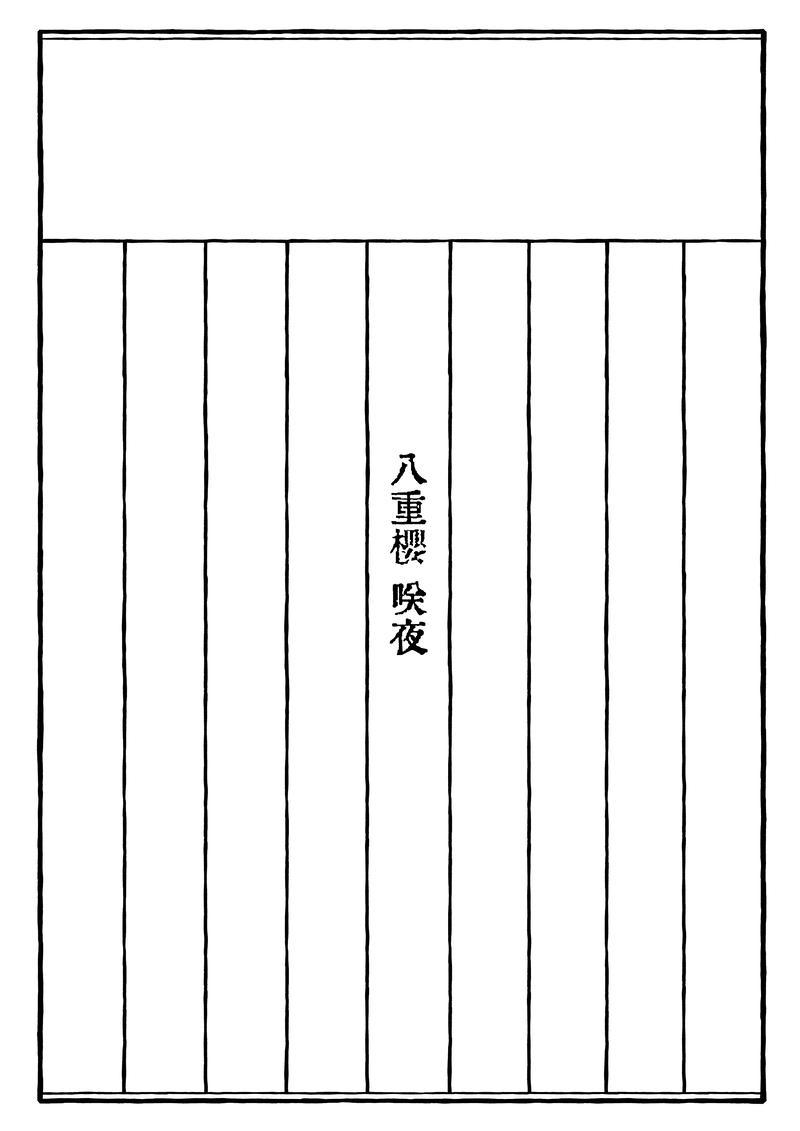 八重桜咲夜