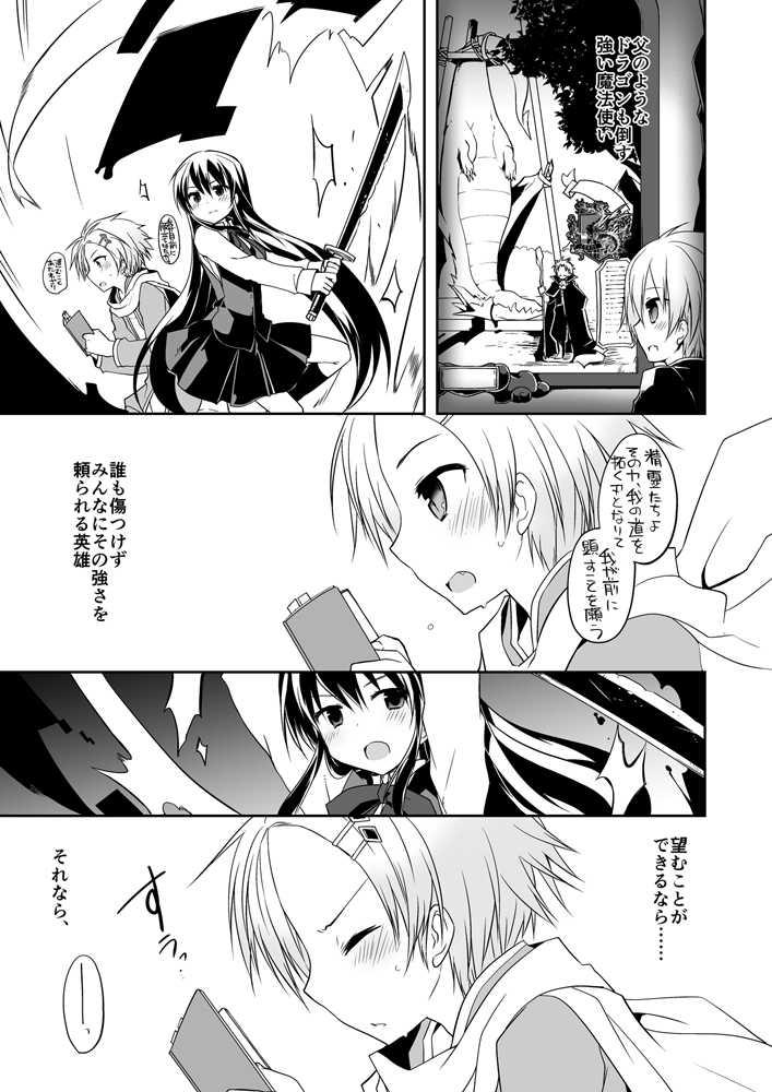 呪われ魔法使いと鈍ら騎士 5-2話