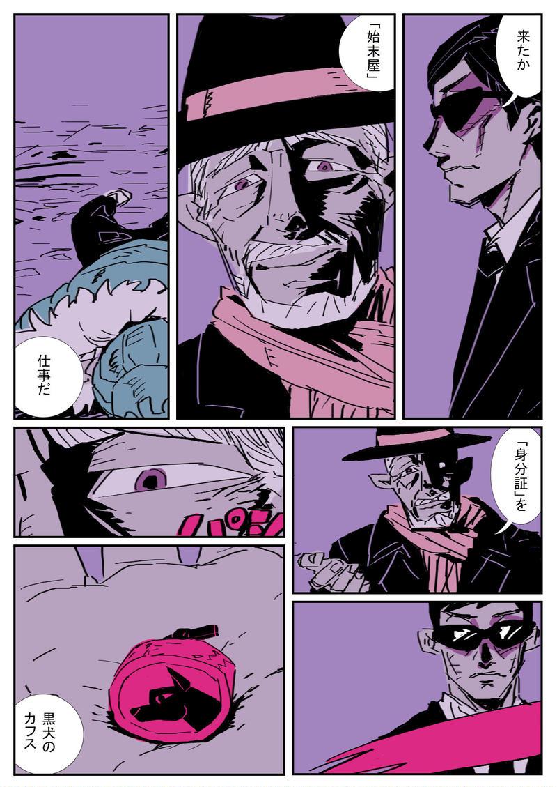 【Ms.Quiet】第七話