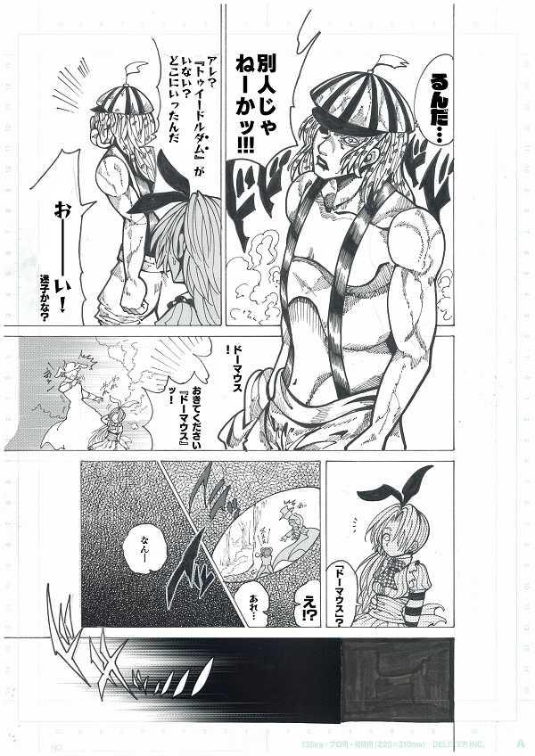 第1部ファントム・レッド~アリス・クーパーその天才~その3