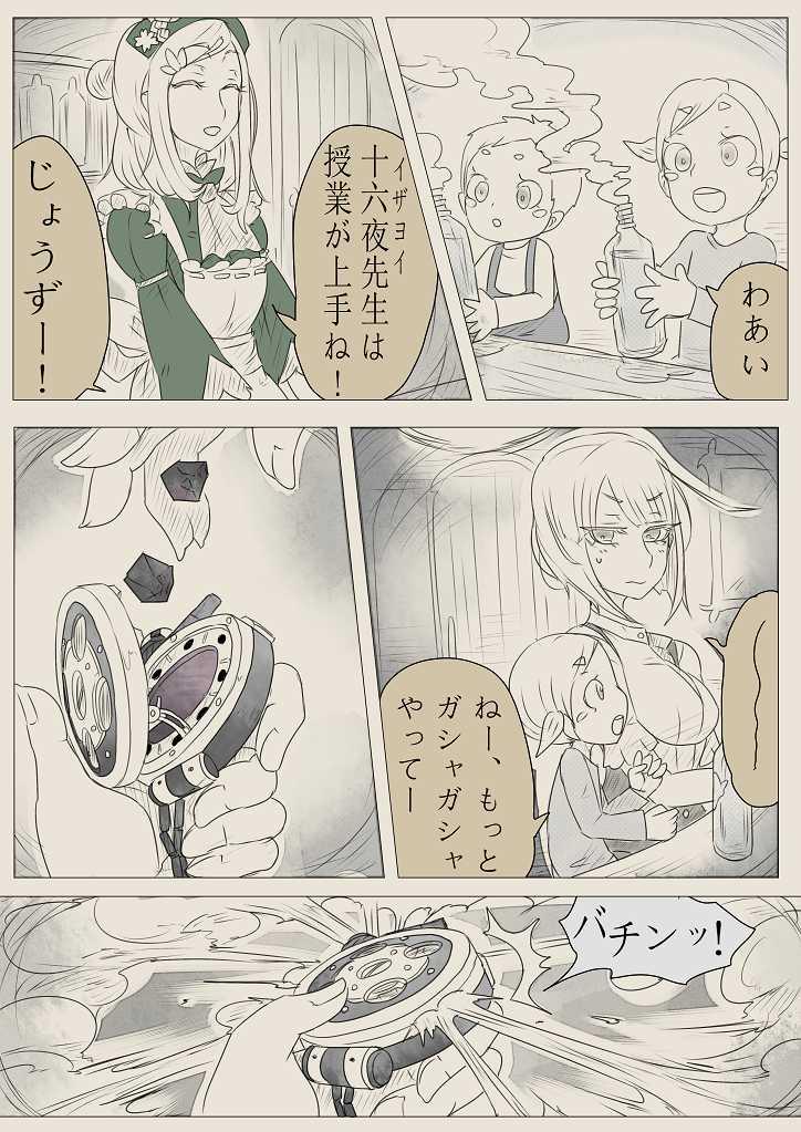 第八話「喫茶ノワール(後編)」
