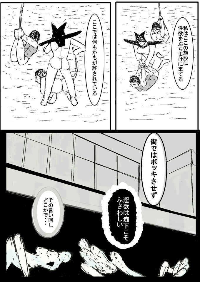 第五話 オナ仮面