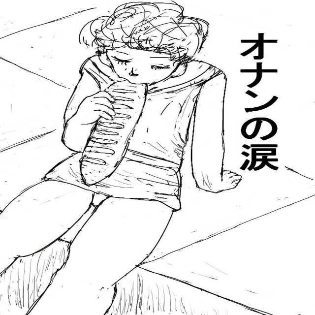 オナ禁倶楽部・オナンの涙
