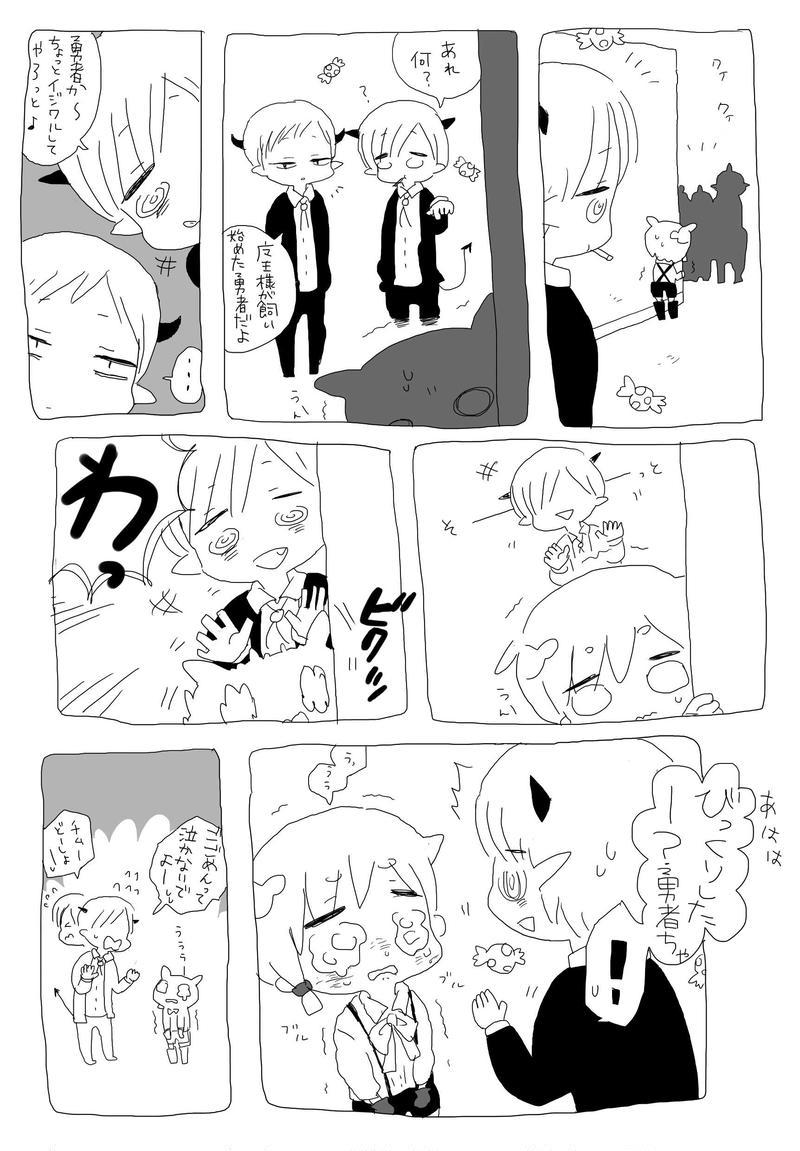 弱勇者と魔王様2