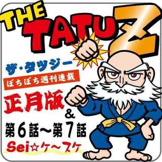 TatuZ(タツジー)6話〜7話&正月版