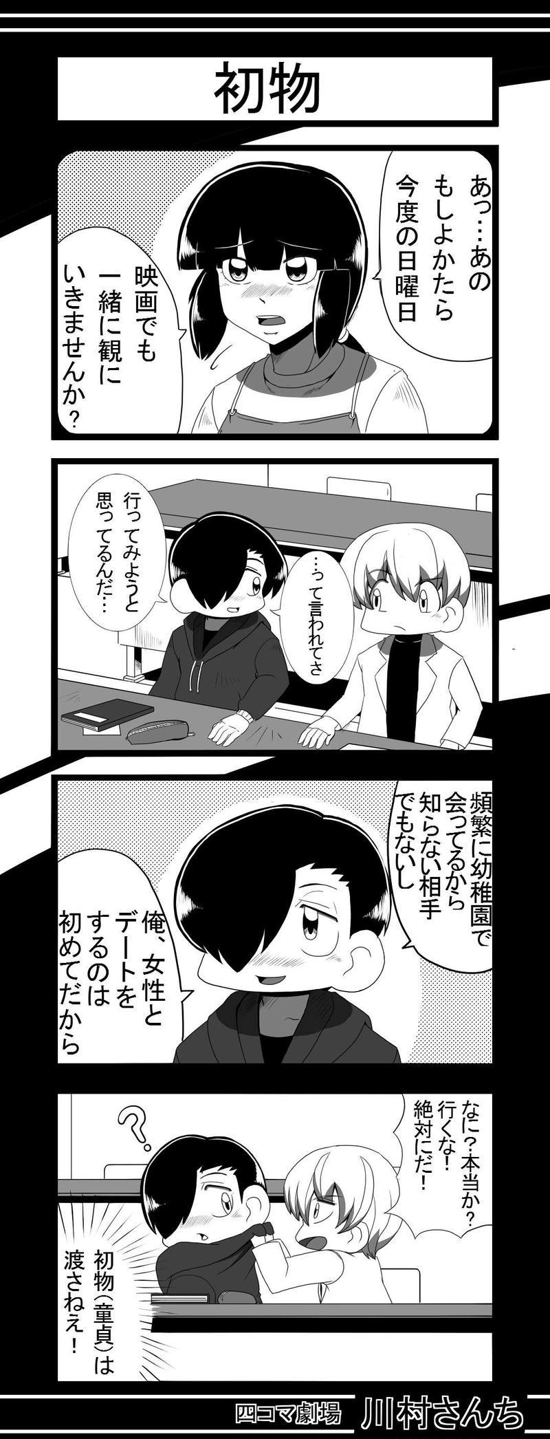 川村さんち 60話