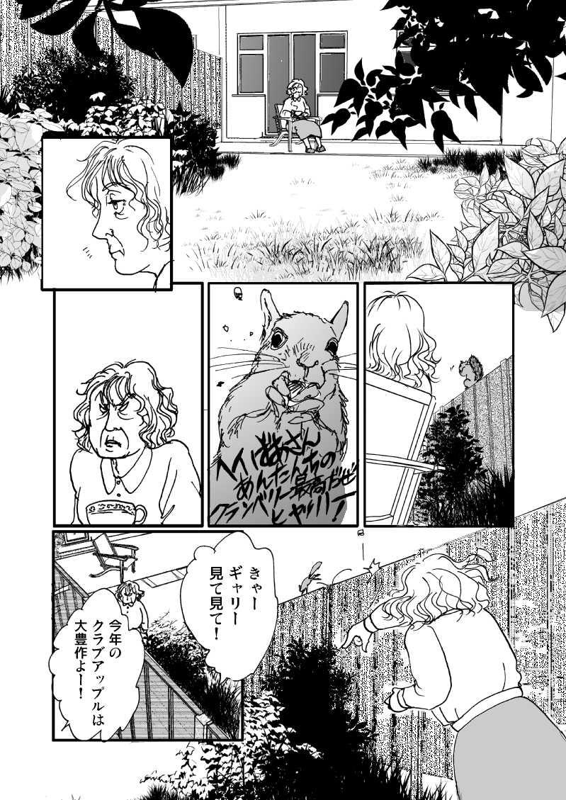 多分魔法少年ギャリー・カッターの日常(ガーデンライフ)