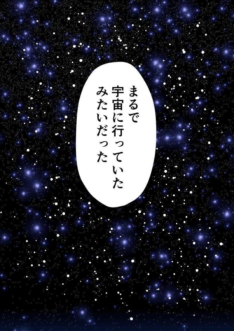 第106話 宇宙へ