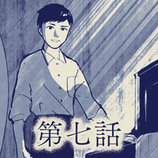 <第七話>終焉のノクターン