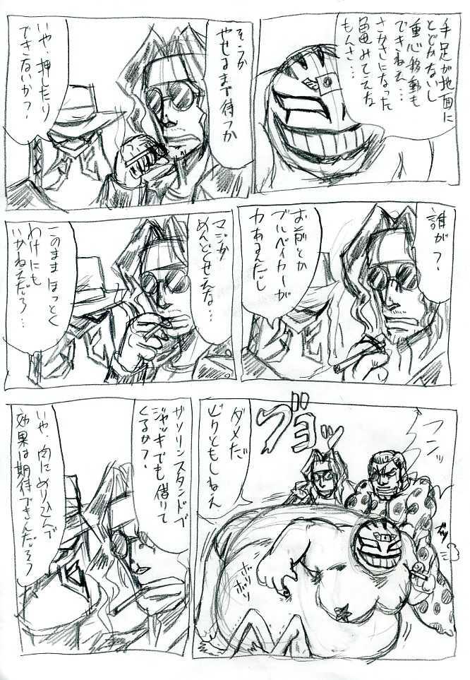 ガファリプレスの巻・改 前編