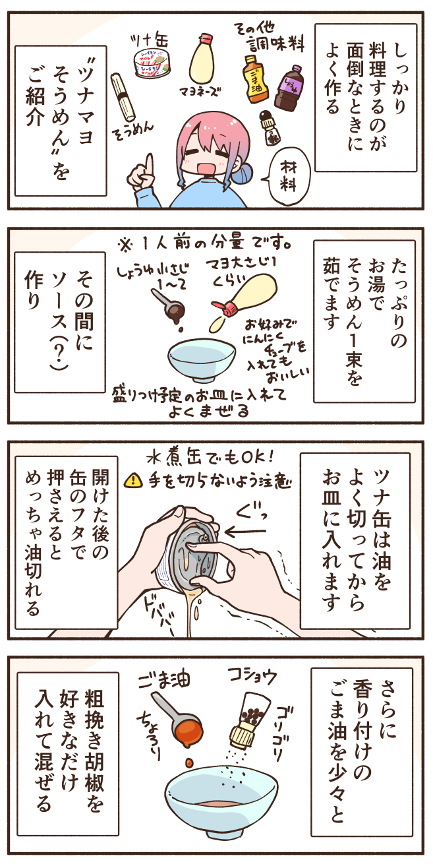 ツナマヨそうめん【ポ子のズボラ飯】