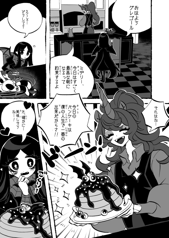 CHAPTER2 悪魔の瞳 (1/5)