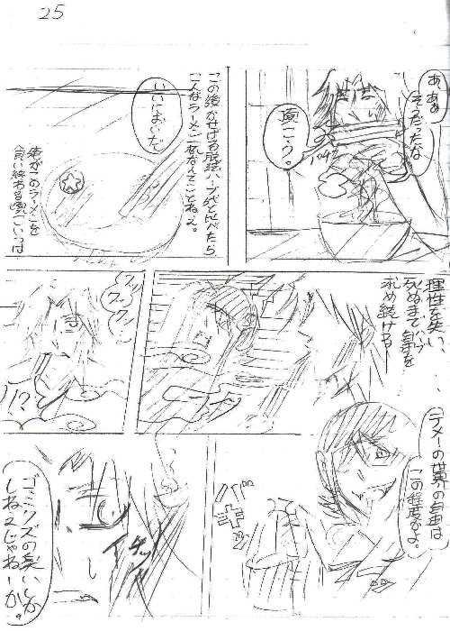 堕天師【ネーム版】第2話