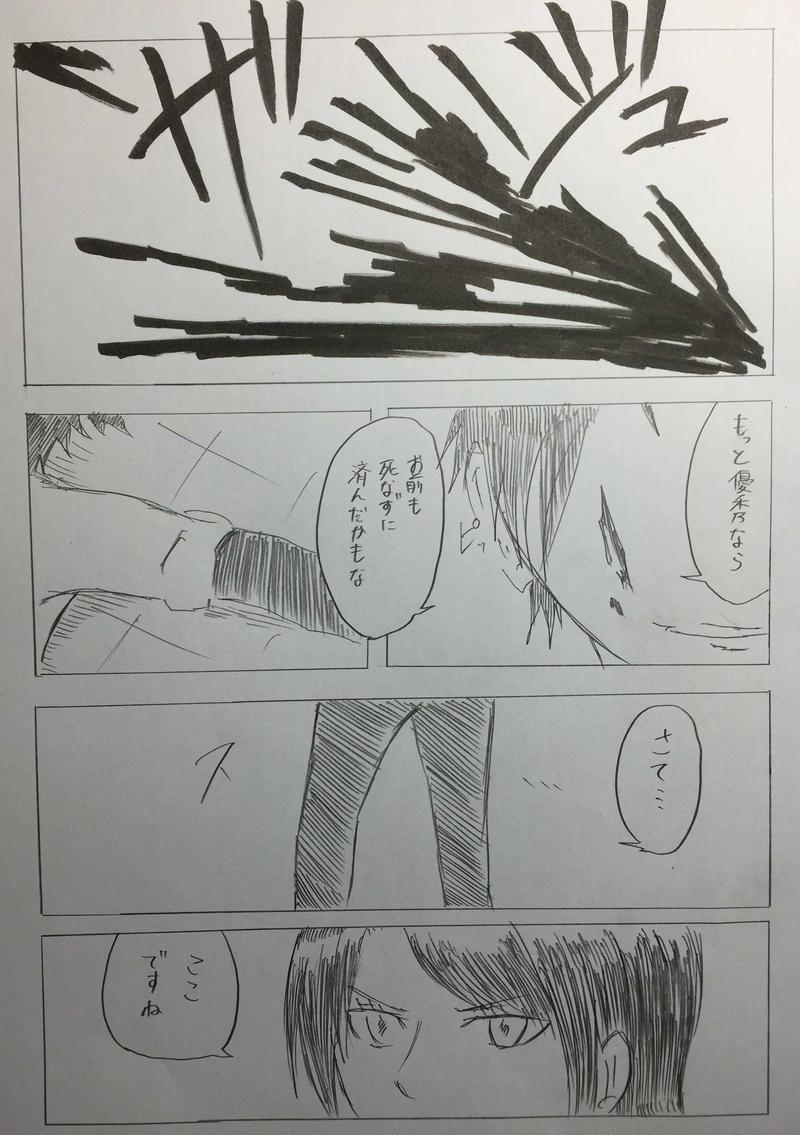 第八話 吉田
