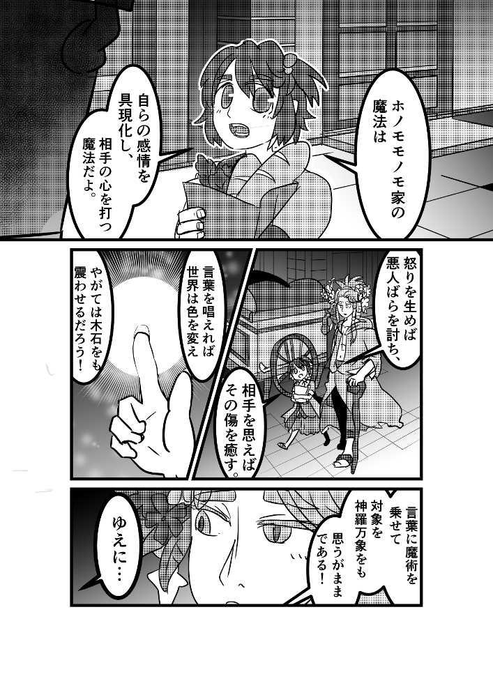 ダイダイ落書き漫画(断髪まで)
