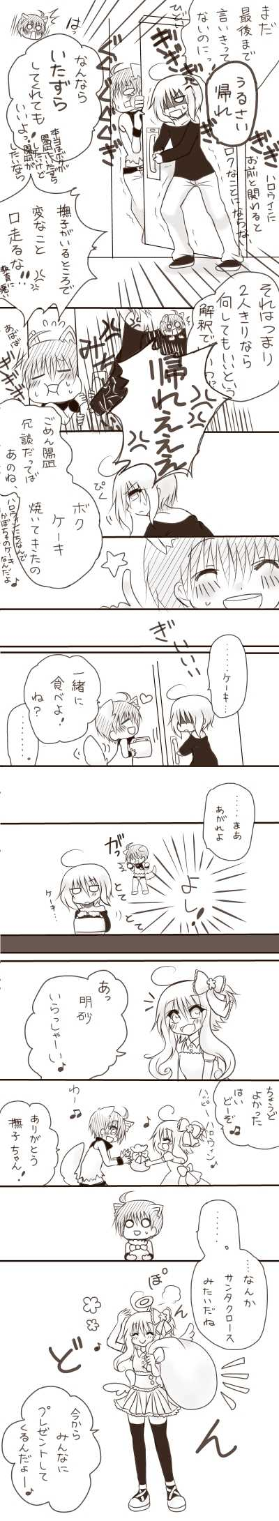 ハロウィン漫画【2014】