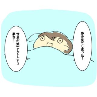 4コマ漫画「朝」