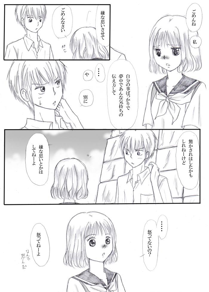 ハナちゃんのハル 4