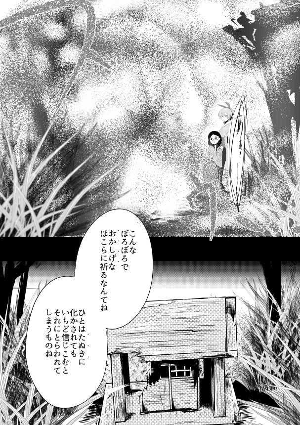 第一話 「幽霊の 正体見たり 枯尾花」