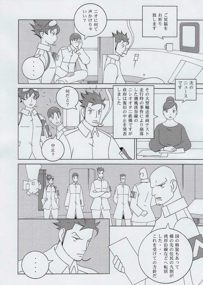 (第11話)危険障害物発見!